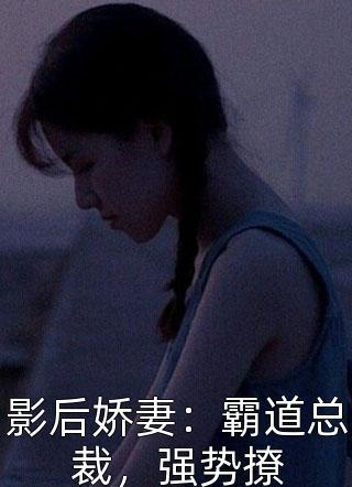 影后娇妻:霸道总裁,强势撩小说