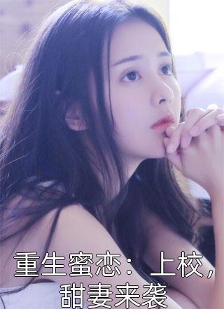 重生蜜恋:上校,甜妻来袭小说