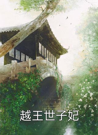越王世子妃小说