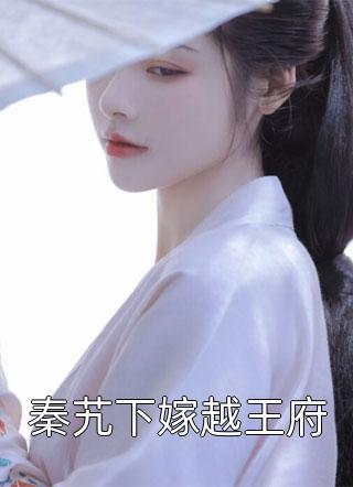 秦艽下嫁越王府小说