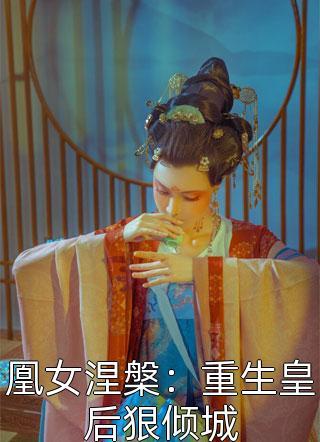 凰女涅槃:重生皇后狠倾城小说