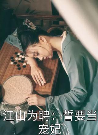江山为聘:誓要当宠妃小说