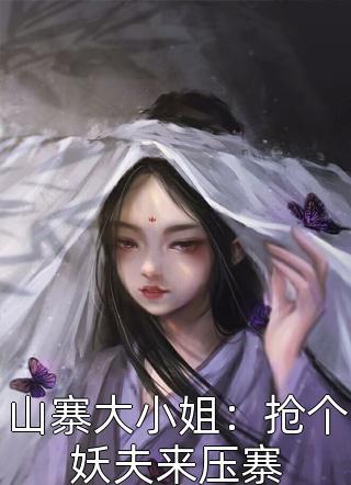 山寨大小姐:抢个妖夫来压寨小说