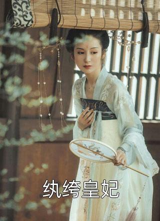 纨绔皇妃小说