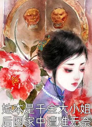 她本是千金大小姐后因家中遭难无奈嫁了一个穷苦书生小说