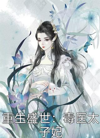重生盛世:毒医太子妃小说