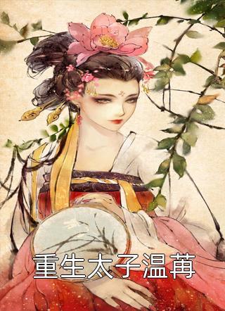 重生太子温苒小说