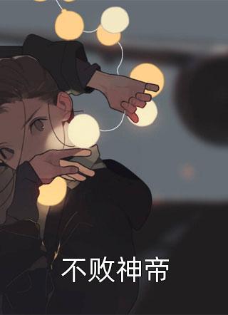 不败神帝小说