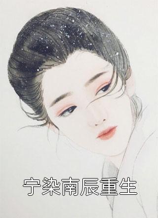 宁染南辰重生小说