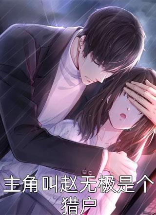 主角叫赵无极是个猎户小说