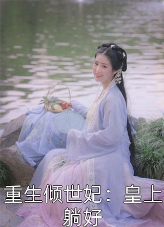 重生倾世妃:皇上躺好小说