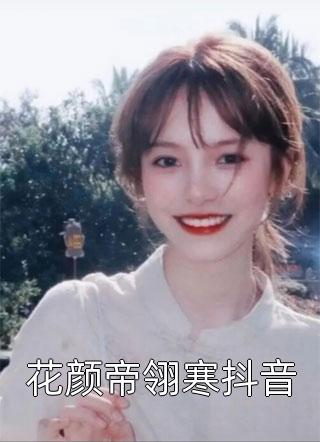 花颜帝翎寒抖音小说