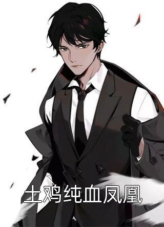 土鸡纯血凤凰小说