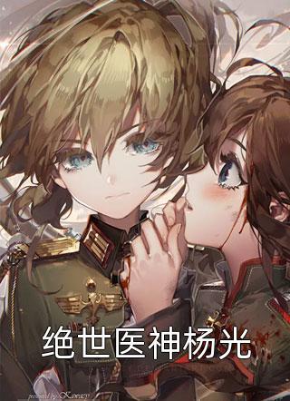 绝世医神杨光小说