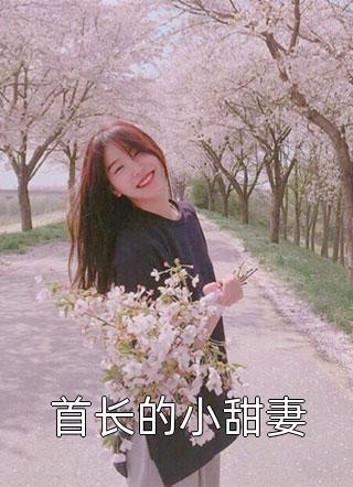 首长的小甜妻小说