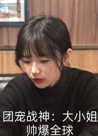 团宠战神:大小姐帅爆全球小说