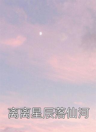 离离星辰落仙河小说
