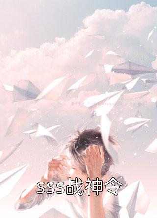 sss战神令小说