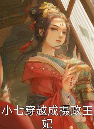 小七穿越成摄政王妃小说