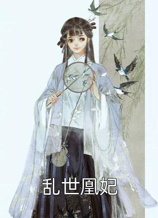 乱世凰妃小说