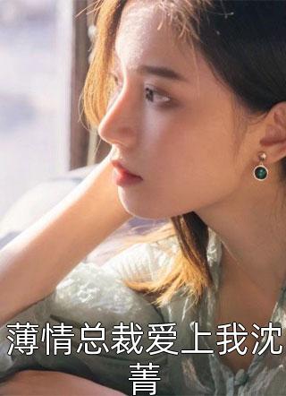 薄情总裁爱上我沈菁小说
