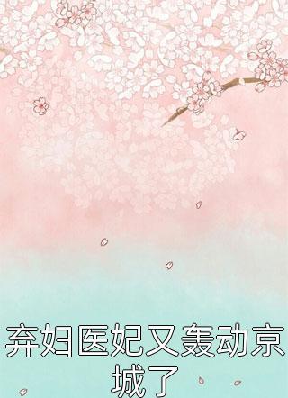 弃妇医妃又轰动京城了小说