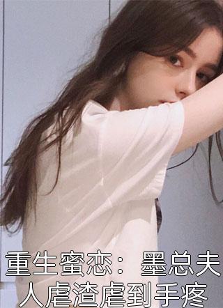 重生蜜恋:墨总夫人虐渣虐到手疼小说
