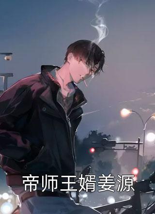 帝师王婿姜源小说