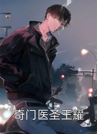 奇门医圣王耀小说