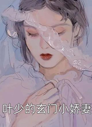 叶少的玄门小娇妻小说