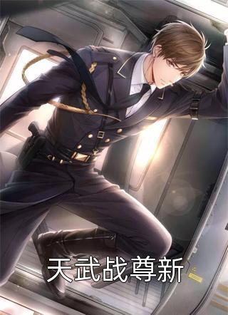 天武战尊新小说