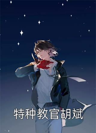 特种教官胡斌小说
