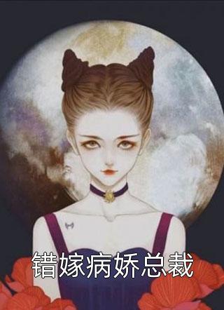 错嫁病娇总裁小说